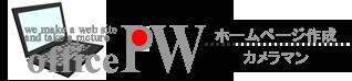 安くホームページを作成するならofficePWにお任せください。格安でホームページを制作致します。