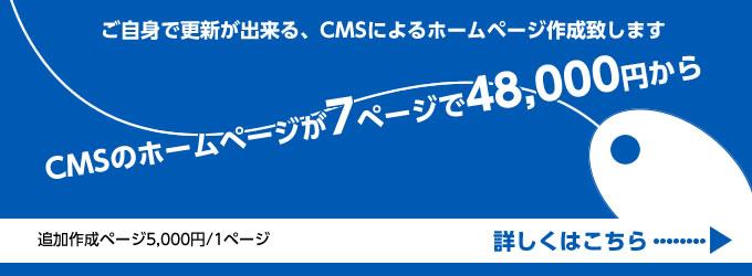 WordpressによるCMSのホームページ作成サービス